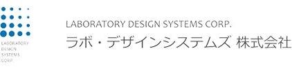 ラボ・デザインシステムズ株式会社